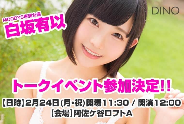「白坂有以」2/24阿佐ヶ谷ロフトAにてトークイベント参加決定!!