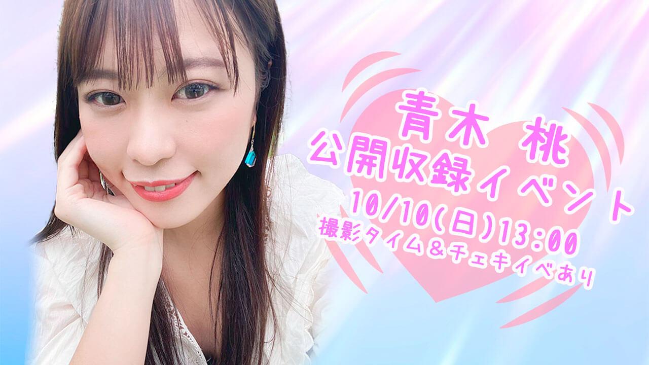 【青木 桃】公開収録イベント開催!当日撮影OKタイム&チェキタイムもあり!