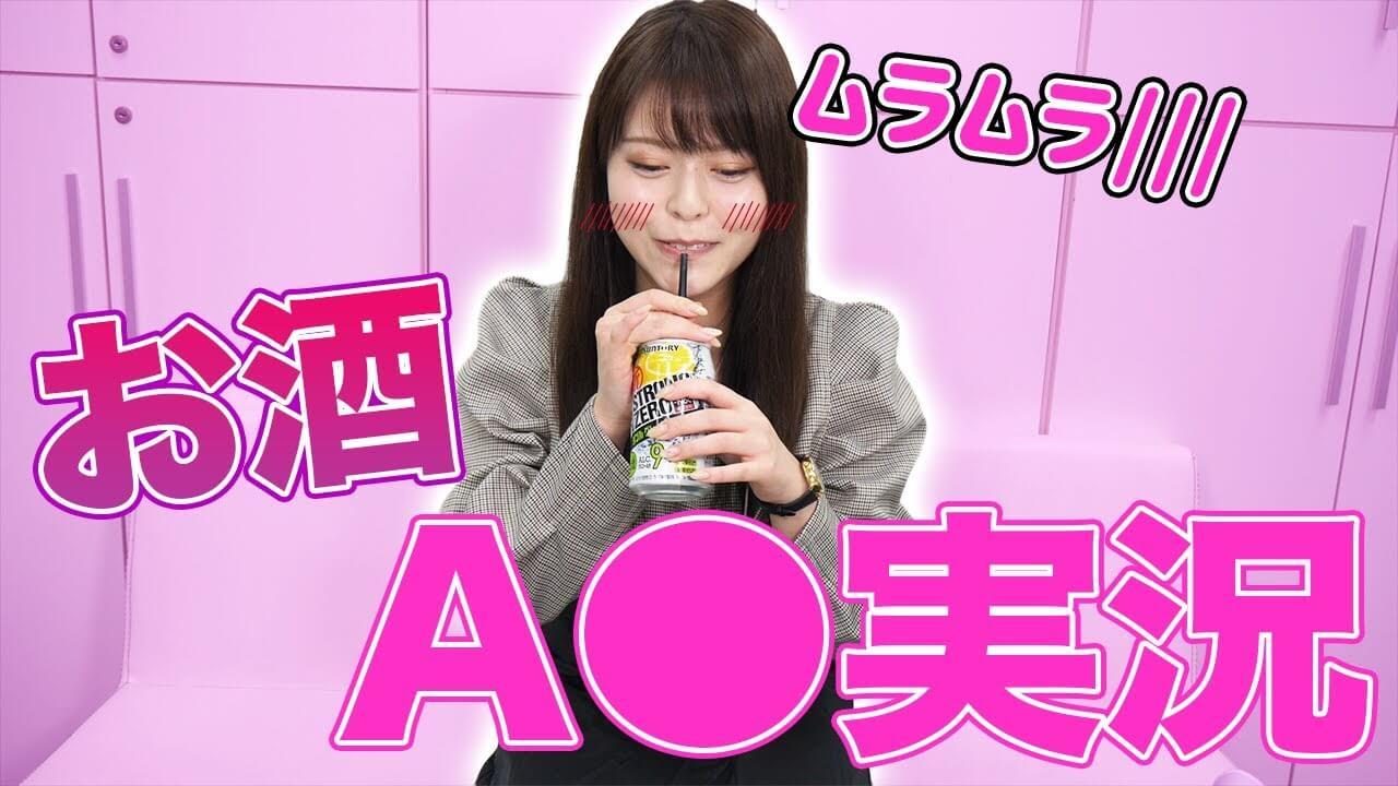 【AV実況】お酒を飲みながら現役AV女優が自分の作品見たらどうなる!? 【日乃ふわり】