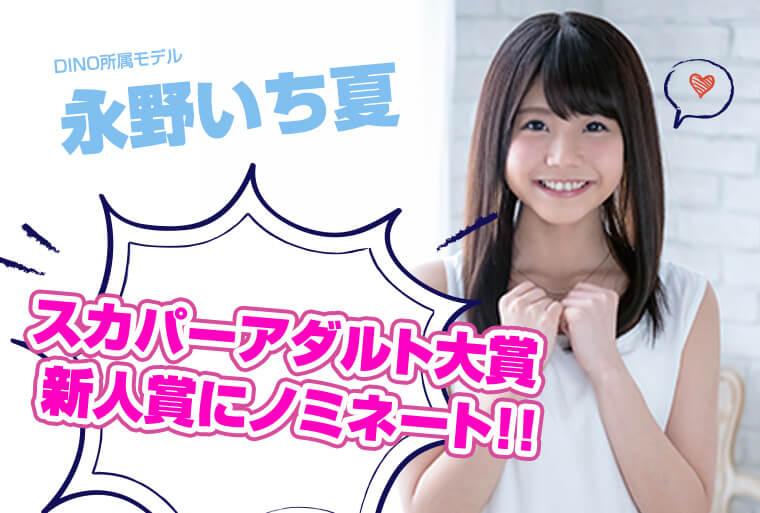 【永野いち夏】スカパーアダルト大賞の新人賞にノミネート!投票受付中!
