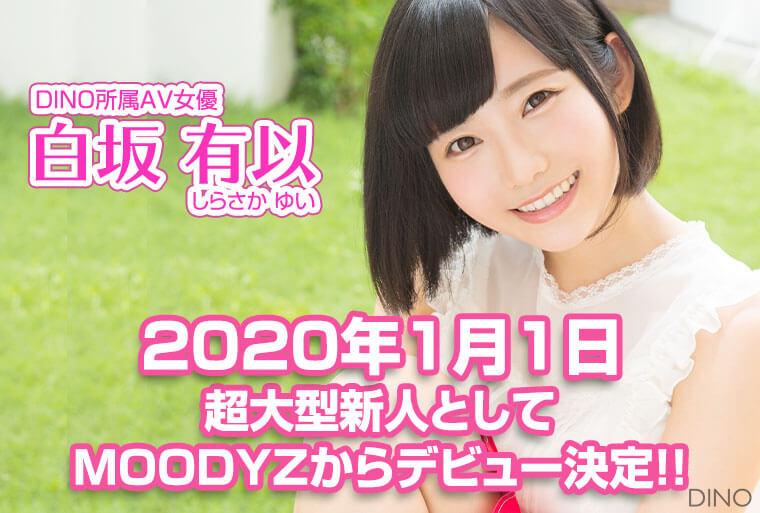 【白坂有以-しらさかゆい-】2020/1/1(元旦)超大型新人AV女優デビュー!!
