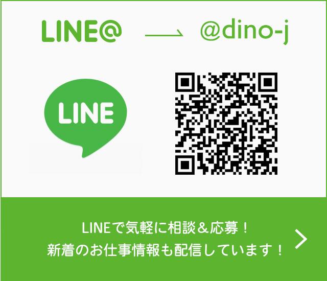DINO-ディノ-LINE応募