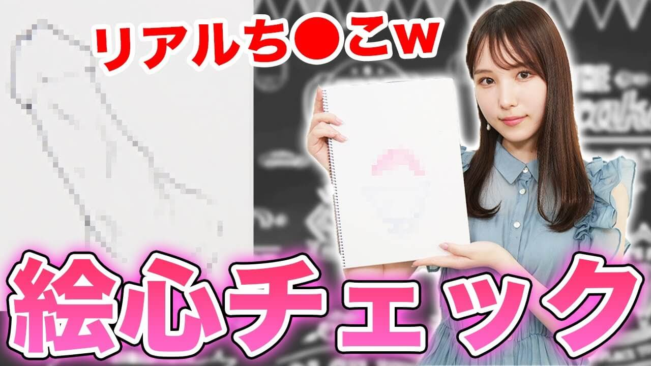 AV女優香水じゅんの絵心チェックしたらまさかの結果に!?