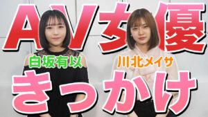 【川北メイサ×白坂有以】AV女優になった理由を話します!