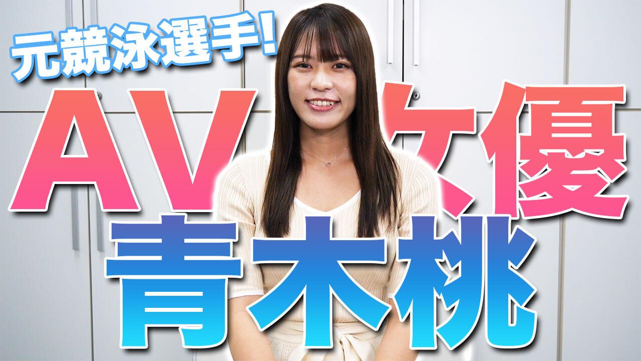 【青木桃】AV女優になったきっかけは?周りの反応は?