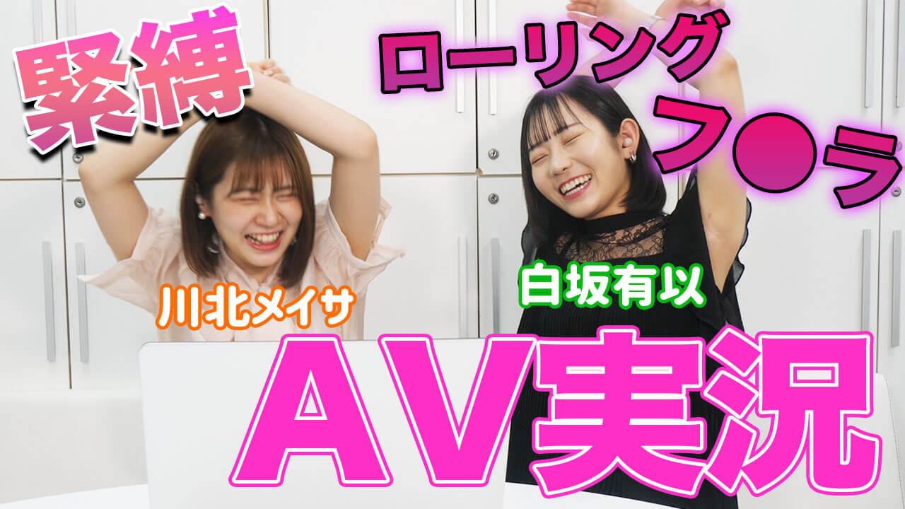 【AV実況】現役AV女優が自分の作品を見たら大興奮!!!